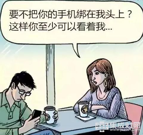 博净分体式集成灶:手机正在毁灭我们 不如