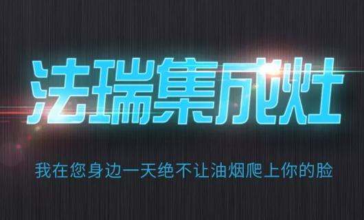 法瑞集成灶入驻北京虹桥站视频广告 与您共享健康厨房奥秘
