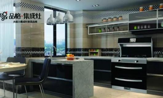 如何把厨房装修成你最爱的地方 品格集成灶来教你
