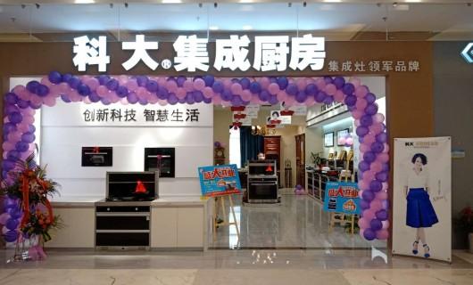 科大集成灶江西南昌红星美凯龙店盛大开业