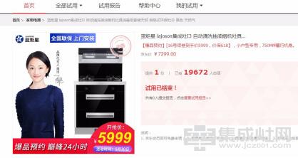 蓝炬星集成灶:I3新品上市 用户好评不断