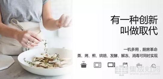 厨品乐集成灶:蒸烤一体集成灶 发掘令人心动的新大陆