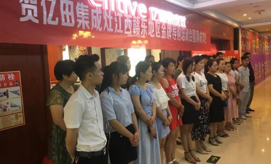 亿田集成灶:江西赣东金牌导购培训会圆满结束