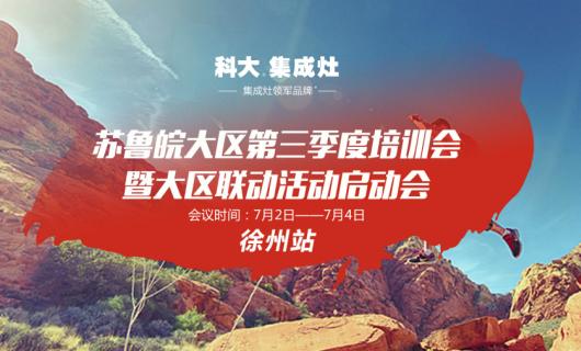 科大集成灶苏鲁皖大区第三季度培训会暨大区联动启动会在徐州成功召开