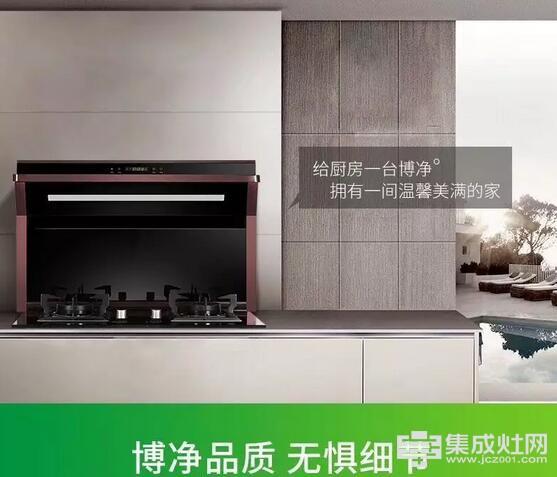 博净集成灶:是什么让你的厨房变成他人的标杆