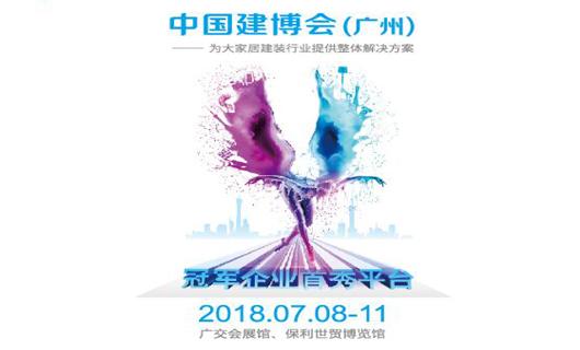 2018广州建博会倒计时1天 群雄汇聚 谁与争锋