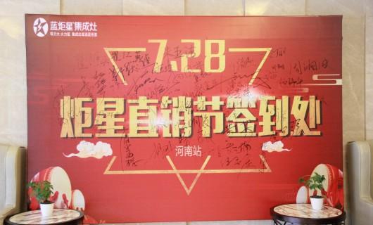"""蓝炬星集成灶:""""7.28炬星直销节""""河南站启动大会正式召开"""