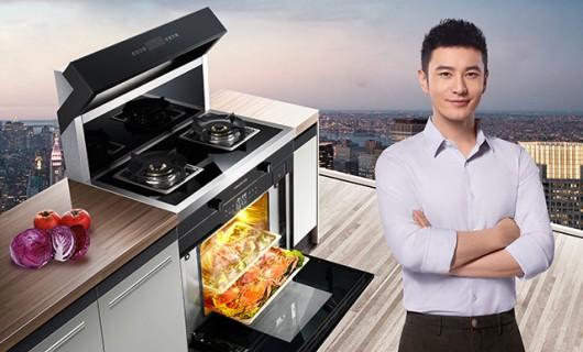 助推品牌升级 金帝蒸烤集成灶V900Z引领行业智能集成化发展