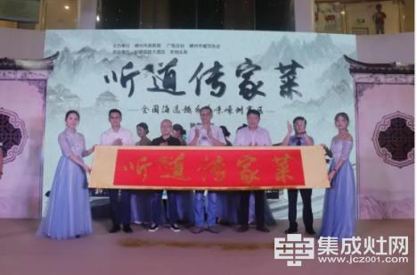 帅丰集成灶深耕品牌影响力 独家冠名《听道传家菜》