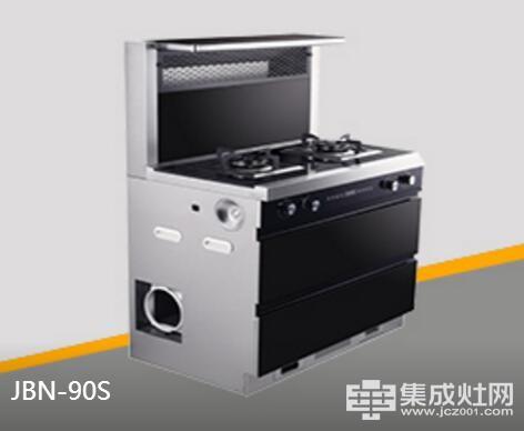 金铂尼集成灶JBN-90S