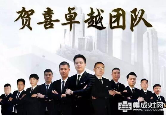 贺喜分体式集成灶:贺喜精英团队