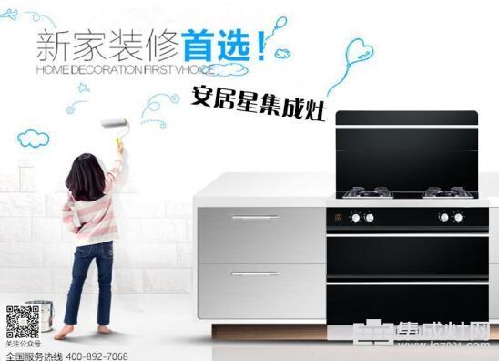 """安居星集成灶:""""小厨房的轻奢感"""""""