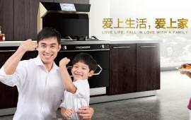 广东顺德粤舦智能厨卫电器实业有限公司