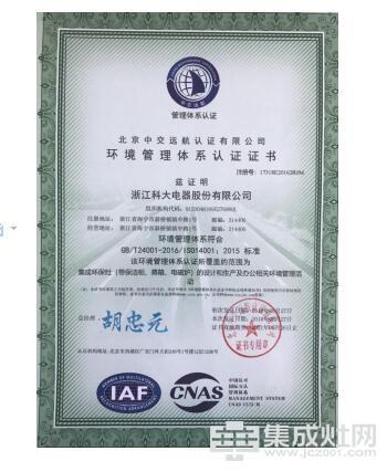 科大集成灶顺利通过最新质量管理体系、环境管理体系双认证