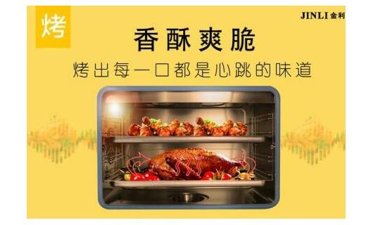 金利:小厨房改造有诀窍 一台集成灶功能满足您所有需求