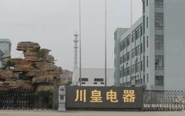 绍兴川皇电器有限公司