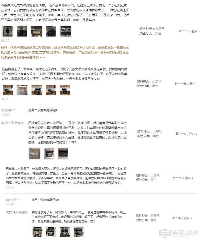"""森歌集成灶:夏厨烦恼 厨房全能""""解决师""""来了"""