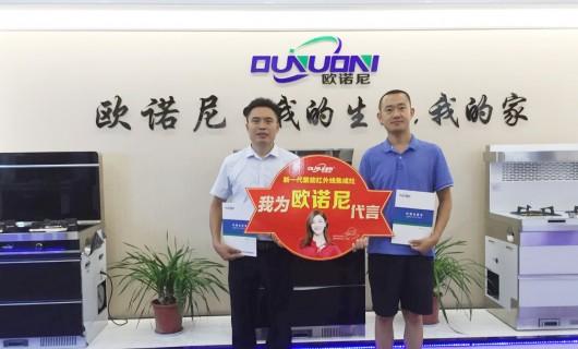 河北沧州庞总加盟欧诺尼 打造属于我们的碧海蓝天