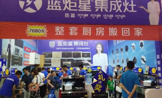 蓝炬星集成灶参加河南郑州安团家博会