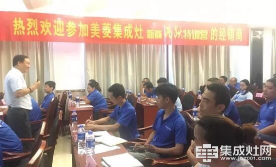 美菱集成灶:2018年新商飞跃特训营圆满成功