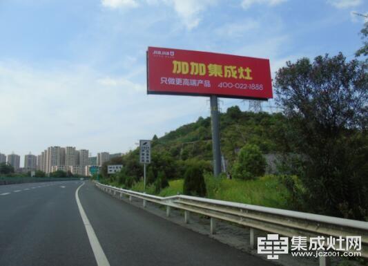 加加集成灶全国近300块大型高速广告牌正式亮相