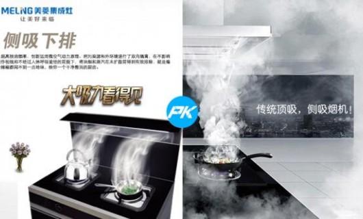 美菱集成灶:中国厨房油烟终结者