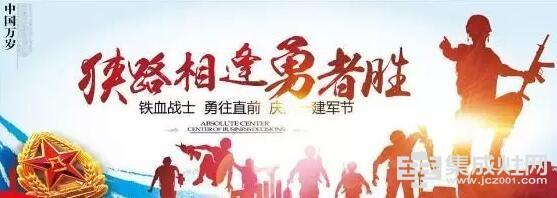 卡梦帝集成灶:中国人民解放军建军91周年