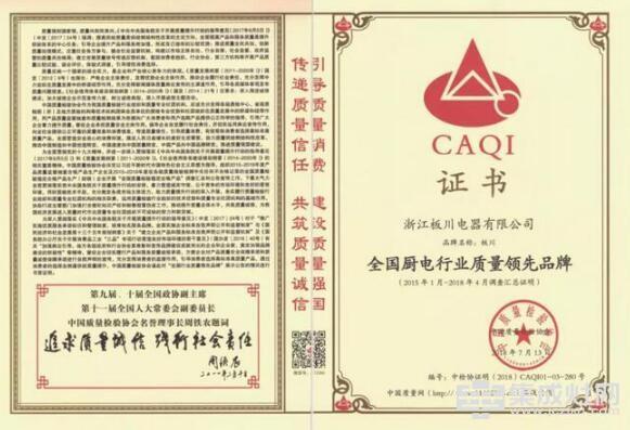 """板川安全集成灶荣获""""全国厨电行业质量领先品牌""""的荣誉称号"""