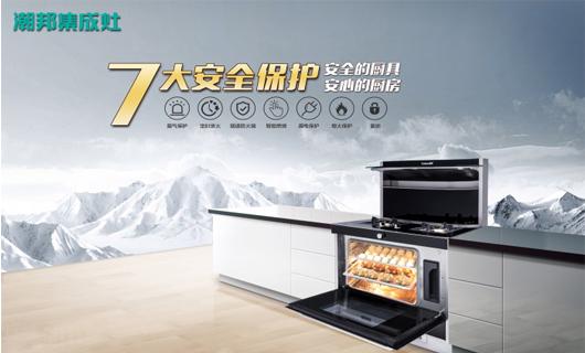 潮邦集成灶:不惧油烟 打造一个完美的开放式厨房