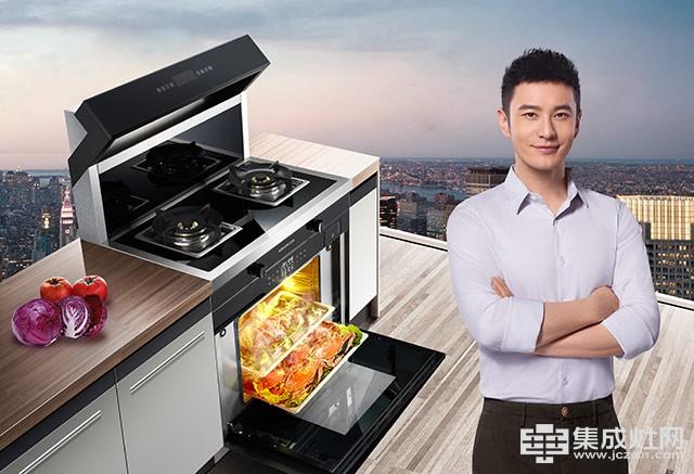金帝蒸烤一体集成灶开启智能集成厨房新时代