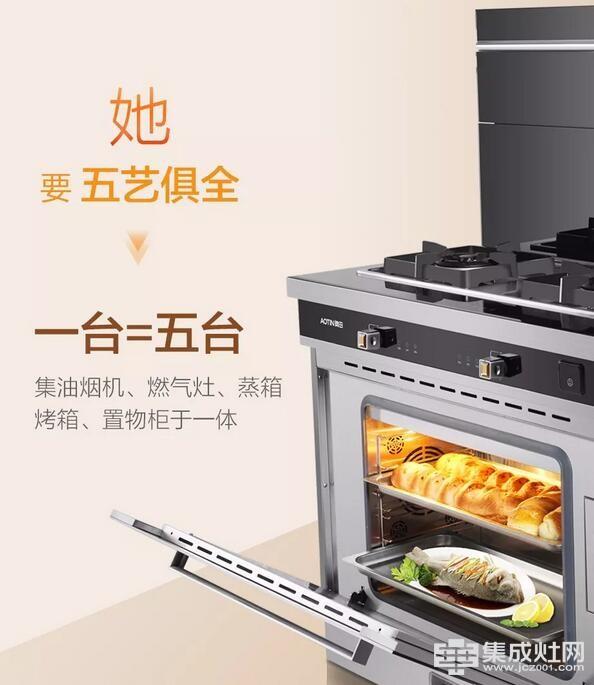 奥田集成灶:有没有这样一件神器 满足你对厨房的所有想象
