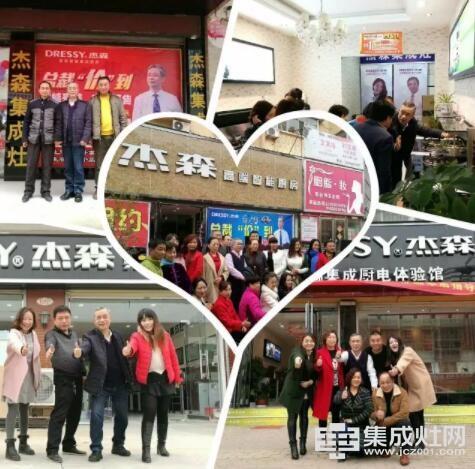 背包总裁吴伟宏与700多位杰森集成灶品牌经销商的故事