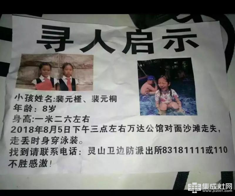 """德普凯信集成灶:""""北京8岁双胞胎青岛走失""""安全是生命的底线"""