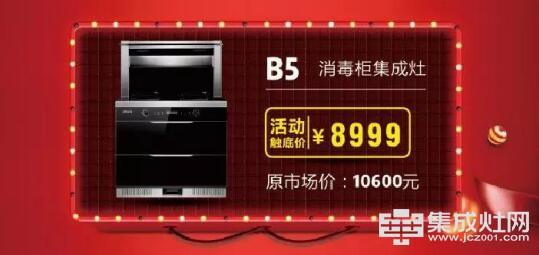 """亿田集成灶那么""""贵"""" 究竟哪些潜在客户会购买"""