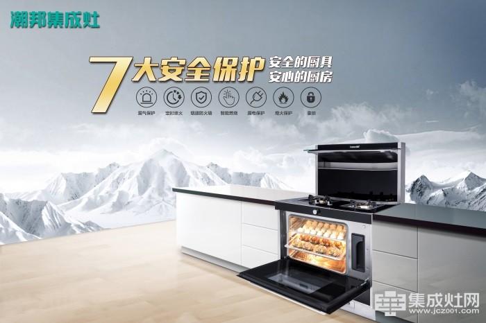 """潮邦集成灶:这位厨房""""暖男"""" 颜值超高还特有安全感"""