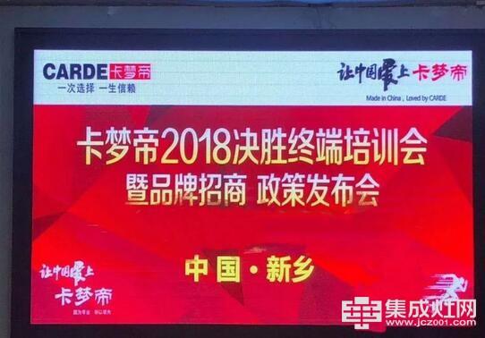 河南新乡漯河卡梦帝集成灶财富招商峰会圆满成功