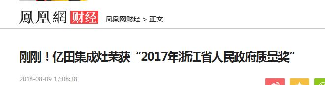 数十家重量级媒体联合报道 亿田集成灶斩获大奖引发高度关注