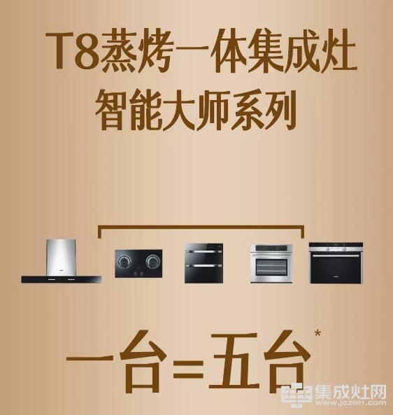 奥田T8智能大师蒸烤一体集成灶天猫火爆首发