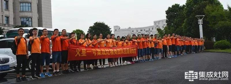 """团队""""心""""力量 记火星一号集成灶精英团队拓展训练营"""