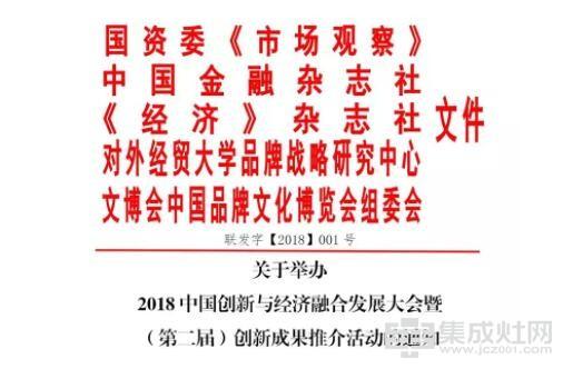 """杰森集成灶荣获""""2018创新中国十大领军企业""""特别荣誉"""