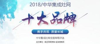 2018中国全屋定制十大品牌网络报名