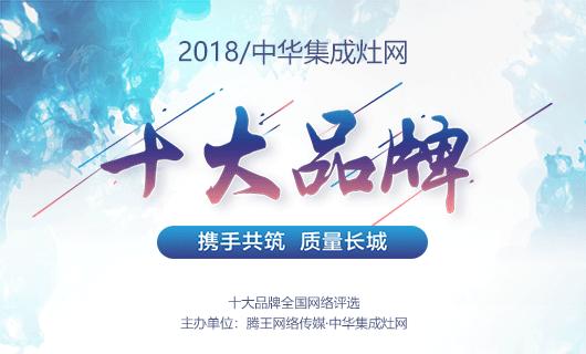 2018中国集成灶十大品牌网络评选活动正式启动