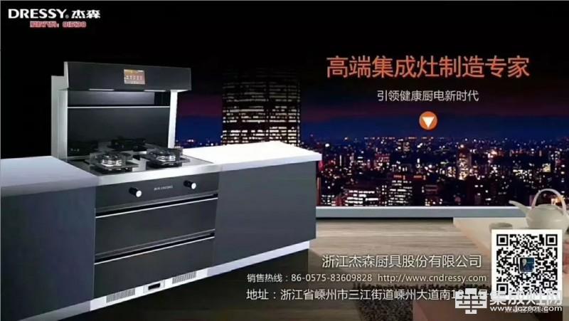 """品牌荣誉 杰森变频集成灶荣获""""2018全国质量奖"""