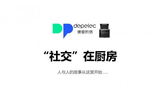 德普凯信集成灶体验店:线下轰趴high不停