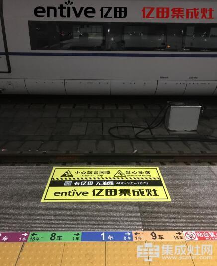 什么情况 亿田集成灶广告都做进杭州东站站台内了