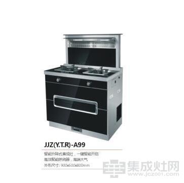 奥泽集成灶JJZ(Y.T.R)-A99