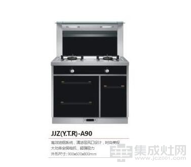 奥泽集成灶JJZ(Y.T.R)-A90