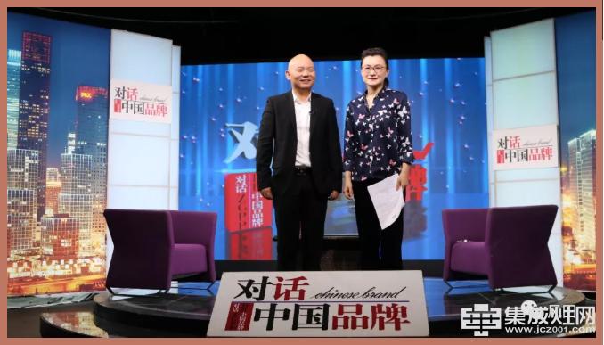 风田代表集成灶行业现身央视与著名主持人董倩《对话中国品牌》