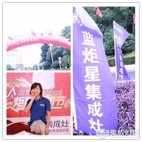 蓝炬星集成灶:8月28日炬星直销节湖南站