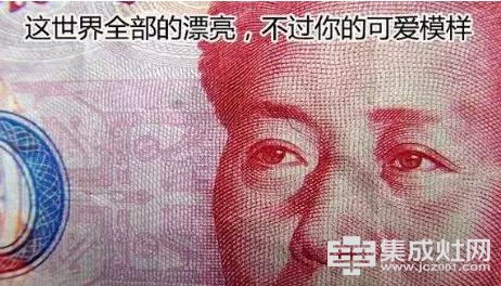森田集成灶虽然不是人民币 但这些人都喜欢它